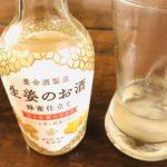これはいいかも!養命酒製造の生姜のお酒