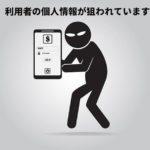 危険なSNS!再びFacebookで個人情報がネット流出!