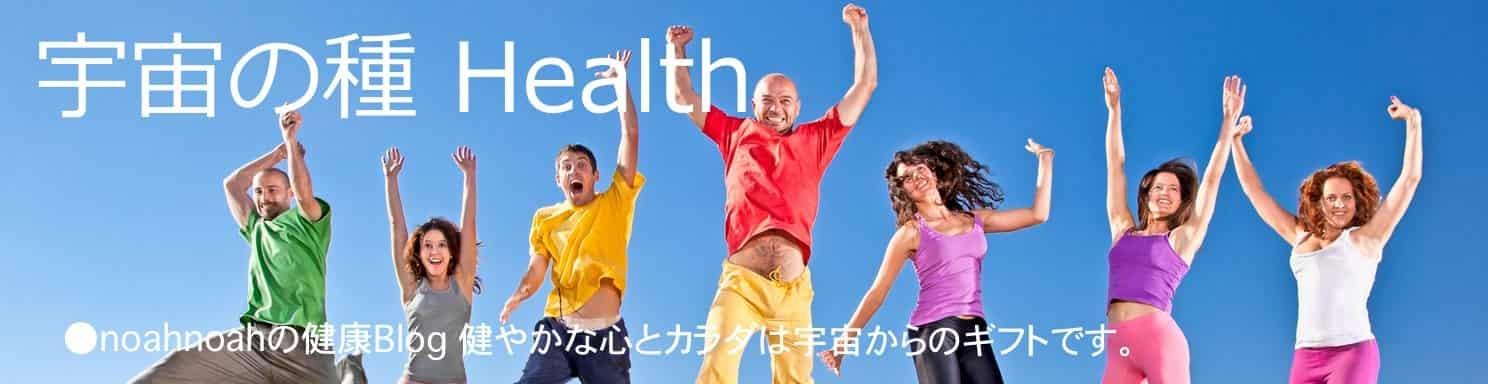 宇宙の種 Health