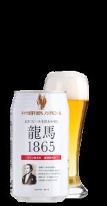 龍馬ビール1865 / 日本ビール株式会社製造
