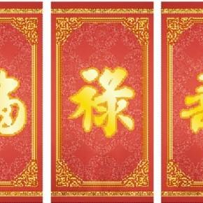 福禄寿(ふくろくじゅ)の暗号②